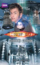 Книга Доктор Кто. Пленник далеков