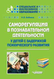 Саморегуляция в познавательной деятельности у детей с задержкой психического развития