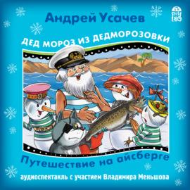 Дед Мороз из Дедморозовки. Путешествие на Айсберге.