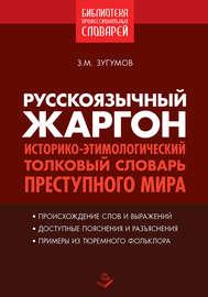 Русскоязычный жаргон. Историко-этимологический толковый словарь преступного мира