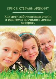 Как дети заботливыми стали, а родители научились детям доверять