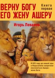 Верну Богу его жену Ашеру. В 620 году до нашей эры в Иерусалиме запретили поклоняться Ашере – жене Бога