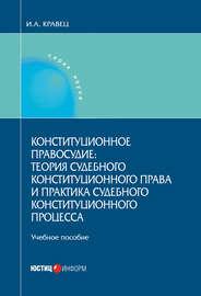 Конституционное правосудие: теория судебного конституционного права и практика судебного конституционного процесса