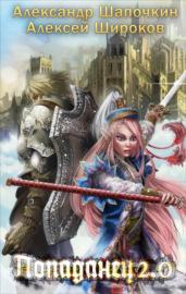Книга Попаданец 2.0