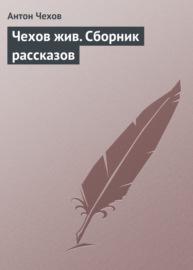 Чехов жив. Сборник рассказов