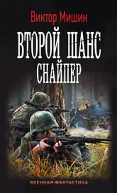Книга Второй шанс. Снайпер