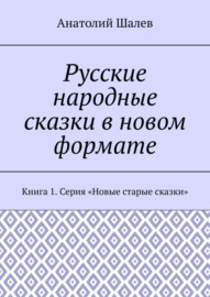 Русские народные сказки в новом формате. Серия «Новые старые сказки». Книга 1