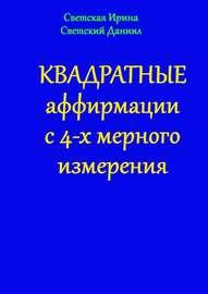 Квадратные аффирмации с 4-х мерного измерения