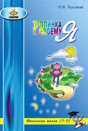Тропинка к своему Я. Уроки психологии в начальной школе (1–4)