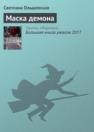 Книга Маска демона