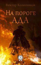 На пороге ада