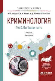 Криминология в 2 т. Том 2. Особенная часть 2-е изд. Учебник для академического бакалавриата