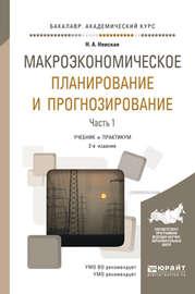 Макроэкономическое планирование и прогнозирование в 2 ч. Часть 1 2-е изд. Учебник и практикум для академического бакалавриата