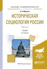 Историческая социология России в 2 ч. Часть 2 2-е изд., пер. и доп. Учебник для академического бакалавриата