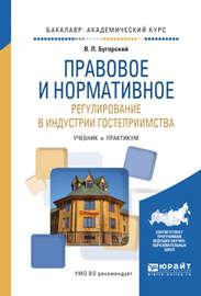 Правовое и нормативное регулирование в индустрии гостеприимства. Учебник и практикум для академического бакалавриата