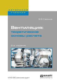 Вентиляция: теоретические основы расчета 2-е изд., испр. и доп. Учебное пособие для вузов