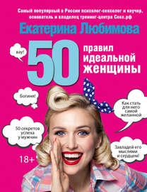 Книга 50 правил идеальной женщины