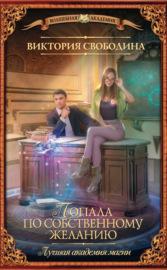 Книга Лучшая академия магии. Попала по собственному желанию