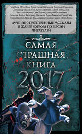 Книга Самая страшная книга 2017 (сборник)