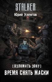 Книга Взломать Зону. Время снять маски