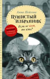 Книга Если не кот, то кто? Пушистый избранник