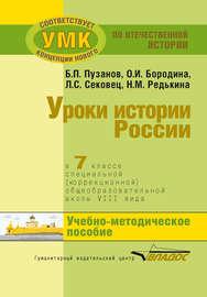 Уроки истории России в 7 классе специальной (коррекционной) общеобразовательной школы VIII вида. Учебно-методическое пособие