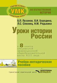 Уроки истории России в 8 классе специальной (коррекционной) общеобразовательной школы VIII вида. Учебно-методическое пособие