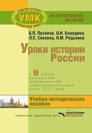 Уроки истории России в 9 классе специальной (коррекционной) общеобразовательной школы VIII вида. Учебно-методическое пособие