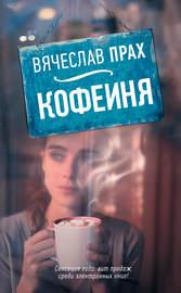 Книга Кофейня (сборник)