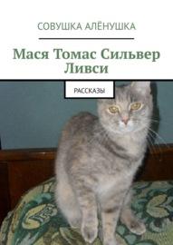 Мася Томас Сильвер Ливси. Рассказы