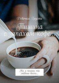 Тишина с запахом кофе… Но, я помню, ты любишь виски…