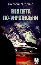 Вендета по-українськи