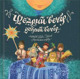 Щедрий вечір, добрий вечір… Святкові обряди і звичаї українського народу
