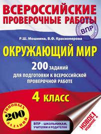 Окружающий мир. 200 заданий для подготовки к Всероссийской проверочной работе. 4 класс