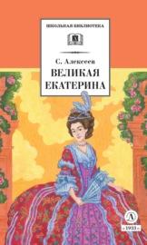 Книга Великая Екатерина. Рассказы о русской императрице Екатерине II