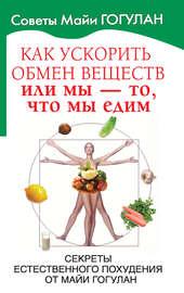 Как ускорить обмен веществ, или Мы – то, что мы едим. Секреты естественного похудения от Майи Гогулан