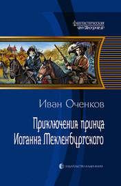 Книга Приключения принца Иоганна Мекленбургского