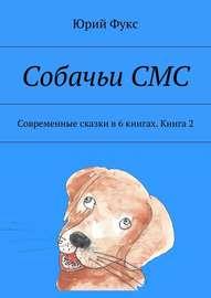 Собачьи СМС. Современные сказки в 6 книгах. Книга 2