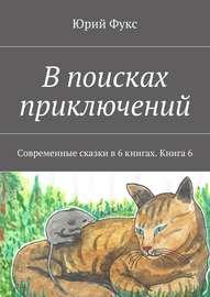 В поисках приключений. Современные сказки в 6 книгах. Книга 6