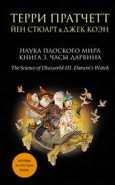 Книга Наука Плоского мира. Книга 3. Часы Дарвина