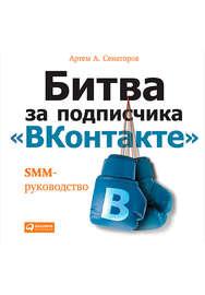 Книга Битва за подписчика «ВКонтакте»: SMM-руководство