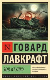 Книга Зов Ктулху (сборник)