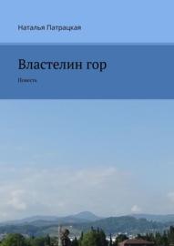 Властелин гор. Серия «Виртуальные повести»