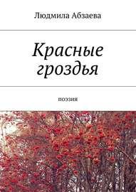 Красные гроздья. Поэзия