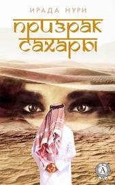 Книга Призрак Сахары