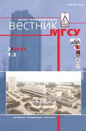 Вестник МГСУ №2 2011. Том 2