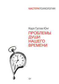 Книга Проблемы души нашего времени