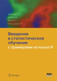 Введение в статистическое обучение с примерами на языке R