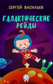 Книга Галактические рейды