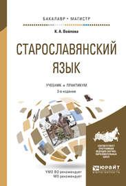 Старославянский язык 3-е изд., испр. и доп. Учебник и практикум для бакалавриата и магистратуры